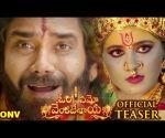 Om Namo Venkatesaya Teaser   Nagarjuna   Anushka   Pragya   Sourabh   #ONVTeaser   Jagapathi Babu
