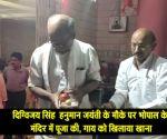 भोपाल: हनुमान जयंती के अवसर पर दिग्विजय सिंह ने मंदिर में की पूजा-अर्चना