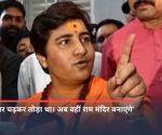 बाबरी मस्जिद तोड़ने में मदद की और अब राम मंदिर बनाएंगे: साध्वी प्रज्ञा