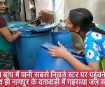 महाराष्ट्र के दत्तावाड़ी में गहराया जल संकट, बूंद-बूंद को तरस सकते हैं लोग