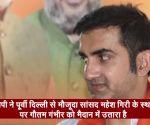 दिल्ली: गौतम गंभीर ने बीजेपी कार्यकर्ताओं को संबोधित किया
