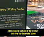 नवी मुंबई के मॉल में ऐसे मना सचिन तेंदुलकर का बर्थडे