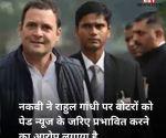 बीजेपी ने राहुल गांधी के इंटरव्यू को बताया पेड न्यूज, चुनाव आयोग से की शिकायत