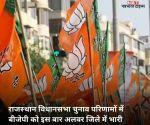 राजस्थान चुनाव रिजल्ट: गोरक्षा के नाम पर लिंचिंग की वजह से बुरी तरह हारी बीजेपी
