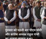 देखें, चुनाव परिणाम के बाद मोदी और राहुल का यूं हुआ आमना-सामना