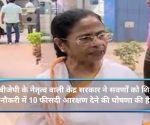 पश्चिम बंगाल में अभी नहीं लागू होगा जनरल कोटा, सुप्रीम कोर्ट के फैसले का इंतजार करेगी ममता सरकार