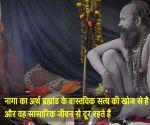 कुंभ मेला: नागा साधु को लेकर दिलचस्पी, उनके बारे में लोगों को जानने की इच्छा