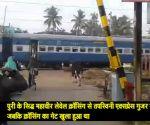 देखें: ओडिशा में लेवेल क्रॉसिंग का गेट नहीं था बंद, फिर भी ट्रेन गुज़री