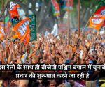 पश्चिम बंगाल: माल्दा में रैली को संबोधित करेंगे अमित शाह