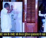 देखे: केरल पुलिस में शामिल हुआ देश का पहला रोबॉट कॉप