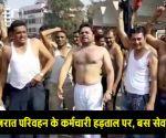 गुजरात परिवहन के कर्मचारी हड़ताल पर, बस सेवा ठप