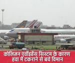 मुंबई हवाई क्षेत्र में दो अंतरराष्ट्रीय उड़ानों में टक्कर होते होते बची