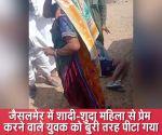शादी-शुदा महिला से प्रेम-प्रसंग शख्स को पड़ा महंगा, ग्रामीणों ने बुरी तरह पीटा