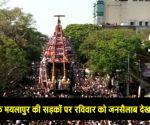 चेन्नै: कपालीश्वर मंदिर की सालाना रथ यात्रा में उमड़ा जनसैलाब