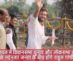 आज अरुणाचल के ईटानगर में कांग्रेस अध्यक्ष राहुल गांधी की रैली