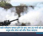 बोफोर्स से ज्यादा मारक धनुष तोप भारतीय सेना में जल्द होगा शामिल