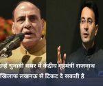 लखनऊ में राजनाथ सिंह को टक्कर देंगे कांग्रेस के जितिन प्रसाद?
