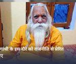 राम मंदिर निर्माण का वादा करें प्रियंका गांधी, राम जन्मभूमि मंदिर के पुजारी ने की मांग