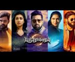 Pancharaaksharam Tamil Movie | Official Teaser | Balaji Vairamuthu | TrendMusic