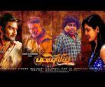 Pattipulam Official Trailer | Veerasamar | Amitha | Yogibabu | Suresh