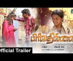 Pirivathilai Official Trailer | Vivin,Nandhini | Seethapathi Ram | A. K. Ramji | Sri Udhayam Studios
