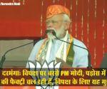 दरभंगा में बोले PM मोदी- विपक्ष के लिए आतंकवाद मुद्दा नहीं, जबकि पड़ोस में आतंक की फैक्ट्रियां चल रही हैं