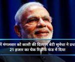 पुलवामा आतंकी हमला: काशी की दिव्यांग शूटर ने PM को दिया 21 हजार का चेक