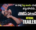 Police Patas Telugu Movie Official Trailer    Ayesha Habib    2019 Telugu Trailers    NSE