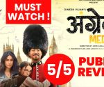 Public Review For Film Angrezi Medium!Latest Exclusive!