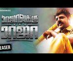 Rajavukku Raja Tamil Movie | Official Teaser | VR Vinayak | Manobala | Vaishnavi | Diya | TrendMusic
