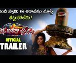 Sivalingapuram Movie Official Trailer    2019 Telugu Latest Trailers    #Sivalingapuram    NSE