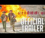 Sollividava - Official Trailer | Chandan Kumar, Aishwarya Arjun | 'Action King' Arjun | Jassie Gift