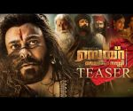 Sye Raa Teaser (Malayalam) - Chiranjeevi   Ram Charan   Surender Reddy   #SyeRaaTeaser