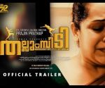 Thallumpidi | Malayalam Movie Official Trailer  | Prajin Prathap