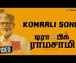 Traffic Ramasamy - Komaali Lyric Video | SAC | Kabilan Vairamuthu | Balamurali Balu | TrendMusic