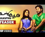 Ul Kuthu || Teaser || Dinesh, Nanditha, Balasaravanan || Justin Prabhakran