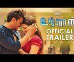UTRAAN - Official Trailer | Roshan Udayakumar, Heroshini Komali | N.R. Raghunanthan | O. Rajagajini