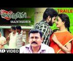 Vaazhthugiren - Official Trailer | Tamil New Movie Trailer 2018 | Kutty Raja, Jeni | Ramasubramanian