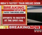 Vande Bharat Express breaks down on inaugural run