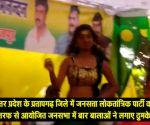VIDEO: यूपी में चुनावी जनसभा में बार बालाओं ने लगाए ठुमके