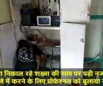 VIDEO: ATM मशीन में घुसा सांप, यूं पकड़ा गया
