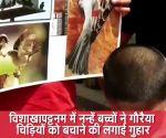 World Sparrow day: नन्हें बच्चों ने गौरैया चिड़ियों को बचाने की लगाई गुहार