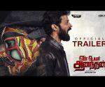 Yen Peyar Anandhan - Official Trailer | Santhosh Prathap | Sridhar Venkatesan | Aravind Rajagopal