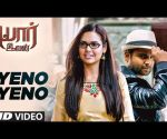 Yeno Yeno Video Song || Yaarivan Songs || Sachin Joshi, Esha Gupta | SS Thaman | Tamil Songs 2017