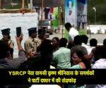 विशाखापटनम: YSRCP नेता को नहीं मिला टिकट, समर्थकों ने पार्टी दफ्तर में की तोड़फोड़