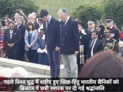 ब्रिजटन: वर्ल्ड वॉर 1 के भारतीय शहीदों को छत्री स्मारक पर दी गई श्रद्धांजलि