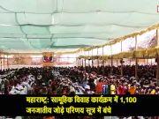 महाराष्ट्र: सामूहिक विवाह कार्यक्रम में 1,100 जनजातीय जोड़े परिणय सूत्र में बंधे