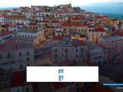 इटली के गांव में रहने के लिए ऑफर किए जा रहे हैं 1.6 लाख रुपये
