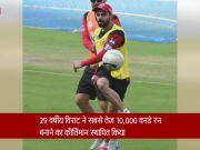 विराट कोहली ने बनाये 10,000 रन, तोड़ा सचिन तेंदुलकर का वनडे रेकॉर्ड