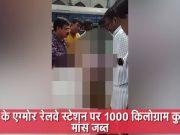 चेन्नई: एग्मोर रेलवे स्टेशन पर 1000 किलोग्राम कुत्ते का मांस जब्त
